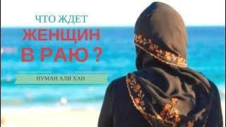 Что ждет женщин в Раю ? | Нуман Али Хан