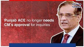 Punjab ACE no longer needs CM's approval for inquiries | SAMAA TV - 17 November 2018 thumbnail