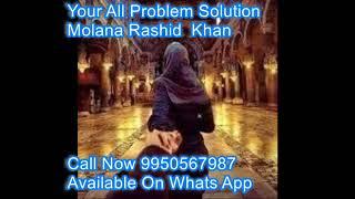 Get My Husband Love Back By Qurani Wazifa/Islamic Wazifa +91-9950567987