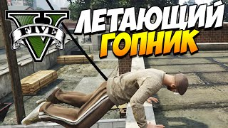 GTA 5 ТРЮКИ | Летающий гопник! (GTA 5 Stunts & Fails)