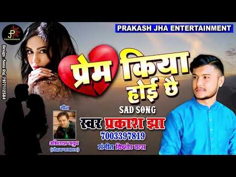 !! प्रेम किया होइ छै  !!💔 PREM KIA HOI CHHAI 💔!! PRAKASH JHA !! Superhit Maithili Sad Song 2018