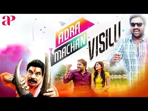 Adra Machan Visilu Tamil Full Movie | Shiva | Power Star Srinivasan | Sentrayan | AP International