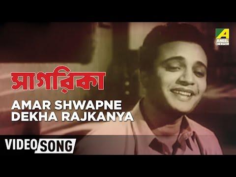 Amar Swapne Dekha Rajkanya | Sagarika | Bengali Movie Song | Shyamal Mitra