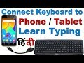 YouTube Turbo How to Connect Keyboard to Android Phone or Tablet and Learn Typing (मोबाइल में कीबोर्ड कैसे लगायें)
