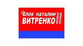 видео Народна Опозиція