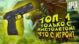 ТОП-1 ТОЛЬКО С ПИСТОЛЕТОМ! - ЧТО СДЕЛАЛИ  С ИГРОЙ? - Apex Legends