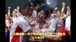 よくぞやってくれました! <五輪体操>男子団体は日本が金 アテネ以来3大会ぶり