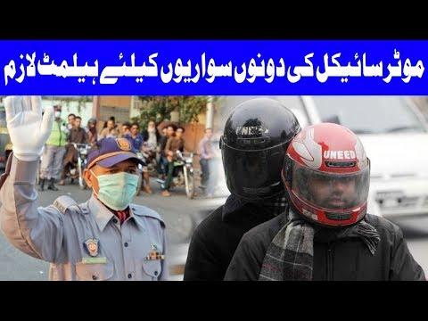New Law for Bike Riders of Lahore | 16 October 2018 | Dunya