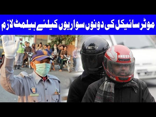 New Law for Bike Riders of Lahore | 16 October 2018 | Dunya News