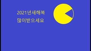 빅팩의2020년연말기념2020년영상둘러보기
