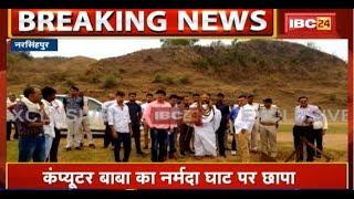 Computer Baba का Narsinghpur Narmada घाट पर Raid   Poclain machine, Dumper जब्त