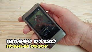 iBasso DX120 - обзор аудиоплеера с нейтральным звуком