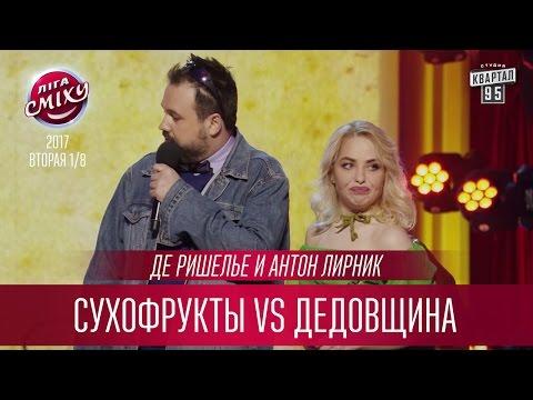 Сухофрукты vs Дедовщина...