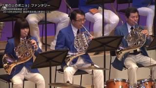 第44回定期演奏会より 2016年4月24日(日)酒田市民会館「希望ホール」 ...