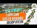 Lopesan Costa Meloneras Resort Spa & Casino - Gran Canaria ...