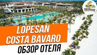 Lopesan Costa Bavaro Resort, SPA & Casino 5* (Лопесан Коста Баваро) - новый отель в Доминикане