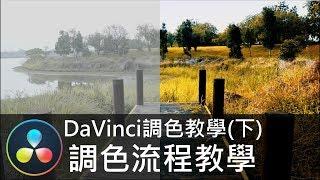 【James】Davinci Resolve 15調色教學(下)調色流程中文教學/DaVinci Resolve 15 color grading[james教學]