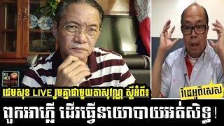 ឈប់ភ្លើតាមសមរង្ស៊ីទៅ ពួកអាអ្នកនយោបាយអត់សិទ្ធទាំងឡាយ _ Khan Sovan, James Sok, Cambodian Politicians