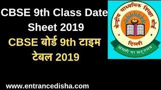 9th class date sheet 2019