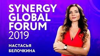 Настасья Белочкина | Synergy Global Forum 2019 | Университет СИНЕРГИЯ