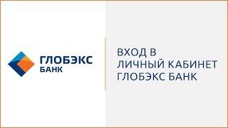 Вход в личный кабинет Глобэкс Банка (globexbank.ru) онлайн на официальном сайте компании