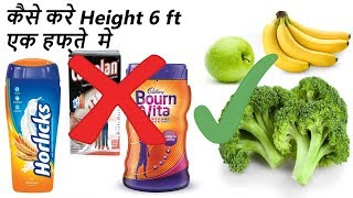 FactIndia: How to Increase Height to 6 feet in one Week Naturally!!! #3 Height