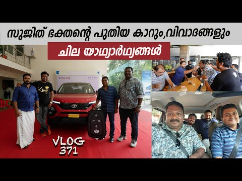 സുജിത് ഭക്തന്റെ പുതിയ കാറും,വിവാദങ്ങളും,കണ്ടതും,കേട്ടതും |Tech Travel Eat Sujith Bhakthan's New Car