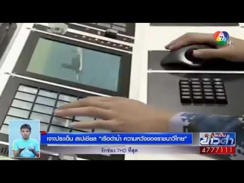 "Ch.7 : เจาะประเด็น Special ""เรือดำน้ำ"" ความหวังราชนาวีไทย 27/7/2558"