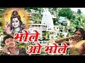 Download Latest Kawad song  2016 || Bhole O Bhole || Full HD || Omkareshwar Jyotirling # Ambey Bhakti MP3 song and Music Video