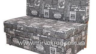 Маленький раскладной диван для кухни и комнаты(Диван со спальным местом для кухни, комнаты и балкона может быть изготовлен в любом размере спального места..., 2016-01-15T08:48:45.000Z)