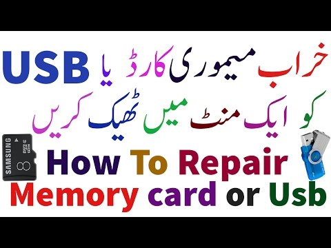 How To Repair A Corrupted Sd Card Or Usb Flash Drive - Hindi/Urdu
