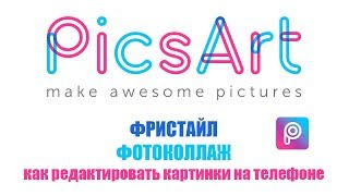 Как Редактировать Картинки на Телефоне | Классное Приложение PicsArt | Коллаж из Фото | Фристайл