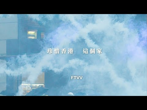 珍惜香港這個家 - YouTube