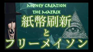 GFTV VOL.69 #新紙幣 #フリーメイソン #日本銀行 チャンネル登録お願...