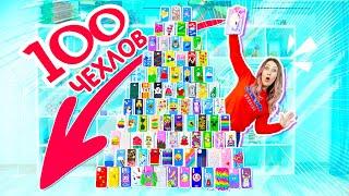 100 ЧЕХЛОВ для ТЕЛЕФОНА | МОЯ ОГРОМНАЯ КОЛЛЕКЦИЯ ЧЕХЛЫ на IPHONE 11 Pro 100 Простых Идей