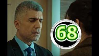 Невеста из Стамбула 68 серия на русском,турецкий сериал, дата выхода