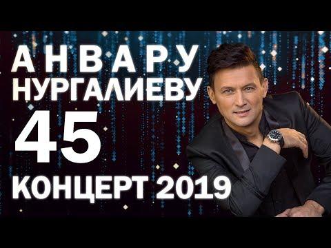 Анвар Нургалиев - Юбилейный концерт. Анвару Нургалиеву 45