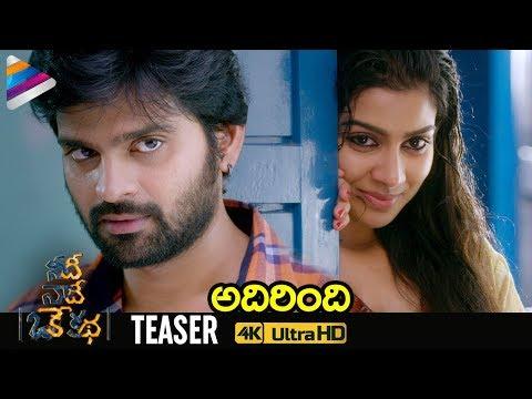 Needi Naadi Oke Katha TEASER | Sree Vishnu | Nara Rohit | Satna Titus | 2018 Latest Telugu Movies