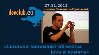 2012.11.27 Никита Сальников-Тарновский - Сколько занимают объекты Java в памяти