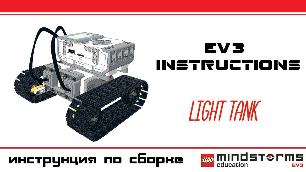 Light Tank Lego Mindstorms ev3 - PDF instruction
