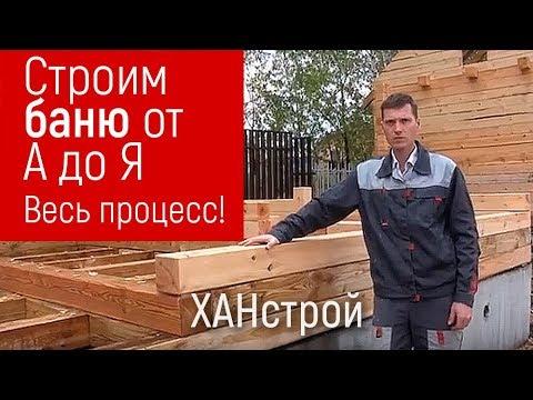 Строительство бани из бруса своими руками под ключ в Красноярске. Строим баню дом смотреть видео онлайн