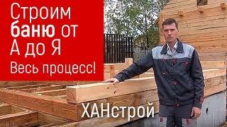 Баня из бруса 150х150 своими руками (фото и видео)