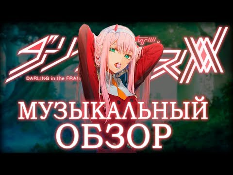 Трек по аниме \