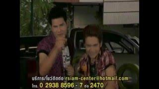ไม่รับไม่ใช่ไม่รัก : ระ กะ แหลม อาร์สยาม [Official MV]