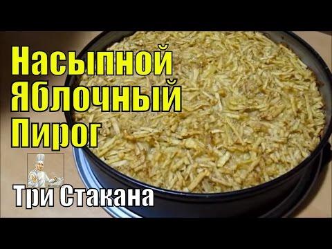 Болгарский яблочный пирог : Выпечка сладкая