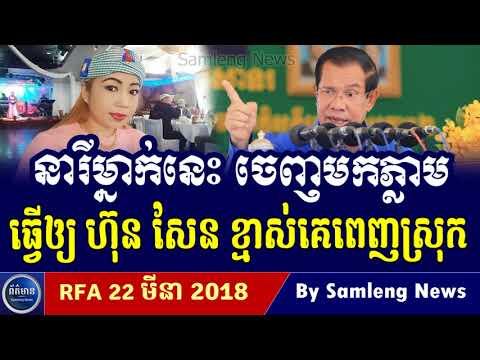 នារីម្នាក់ចេញមុខរិះគន់លោក ហ៊ុន សែន យ៉ាងចាស់ដៃ, Cambodia Hot News, Khmer News