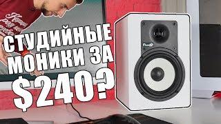 РОЗЫГРЫШ! Бюджетные студийные мониторы - обзор Fluid Audio C5BT