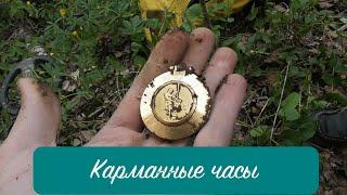 Поиск монет #56: Карманные часы