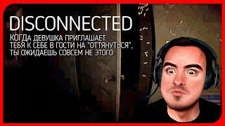 СХОДИЛ К ДЕВУШКЕ В ГОСТИ ● Disconnected