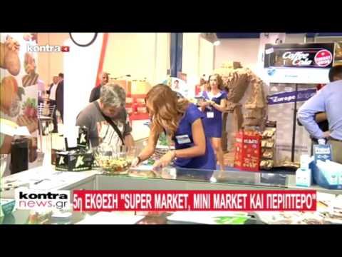 KONTRA NEWS 02 10 16 Η Μικρή Λιανική οργανώνεται μέσα απο την Κλαδική Έκθεση   YouTube